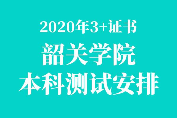 2020年韶关学院护理职业技能测试调整为以线上考核方式进行