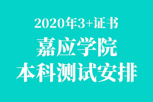 """嘉应学院2020年""""3+专业技能课程证书"""" 职业技能测试报名与资格审查"""