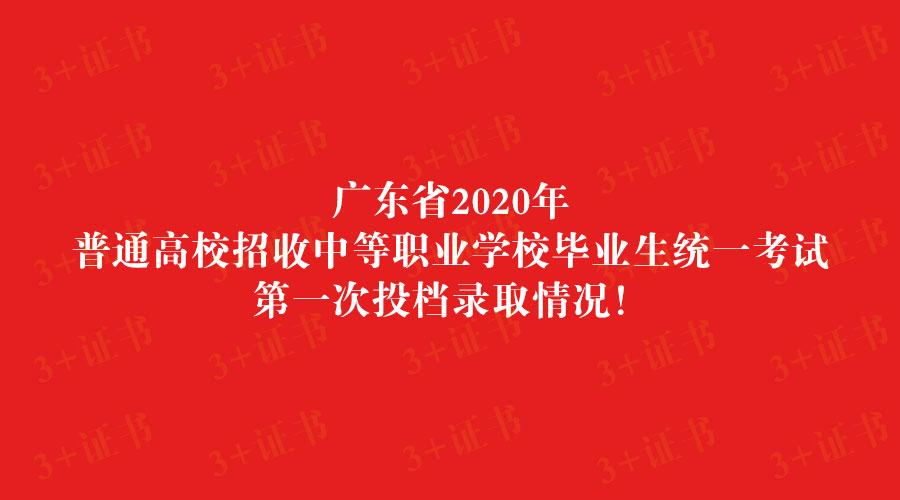 """广东省2020年春季高考""""3+证书考试"""" 开始投档录取"""
