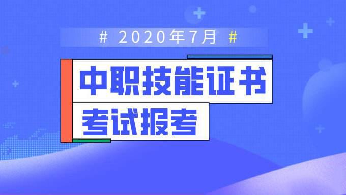 关于做好2020年7月广东省中等职业技术教育专业技能课程考试报考工作的通知