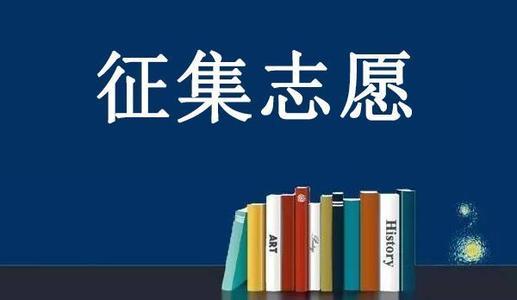 关于做好广东省2020年普通高校招收中等职业学校毕业生统一考试招生征集志愿工作的通知