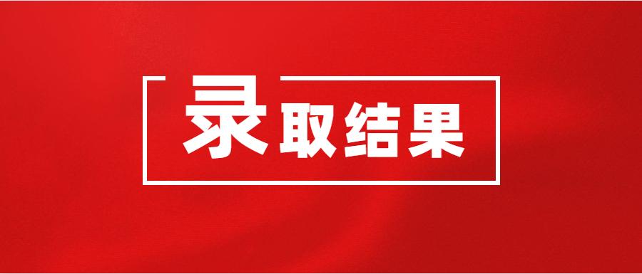 广东省2020年高职高考第一次投档最低分数线表