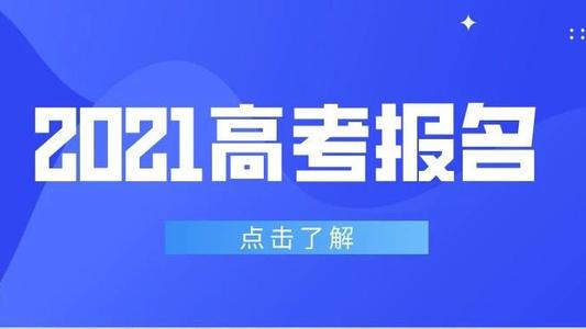 广东省2021年高职高考报名常见问答(一)