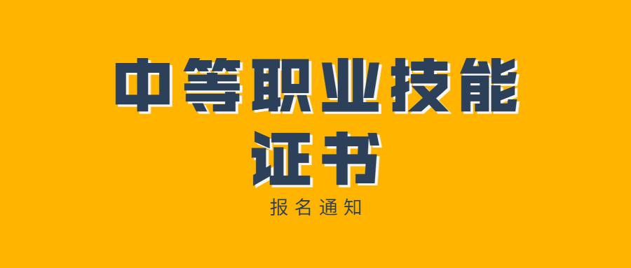 2021年6月广东中等职业技能课程证书报名通知